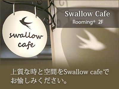 スワローカフェ・伊勢崎市インテリアカフェ