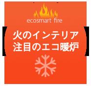 火のインテリア注目のエコ暖炉・エコスマートファイヤー