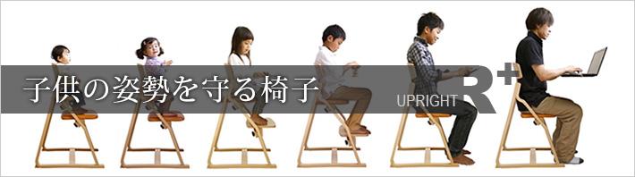 子供の姿勢を守る椅子