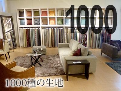 1000種の生地