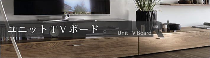 ユニットTVボード