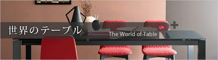 世界のテーブル