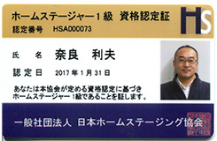 ホームステージング協会認定資格証ホームステージャー1級・ルーミングプラス代表取締役奈良利夫